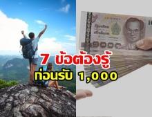 7 ข้อต้องรู้! รัฐแจกเงินเที่ยว ชิม ช้อป ใช้ 1,000 บาทฟรี