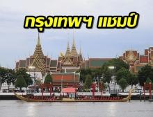 กรุงเทพฯ ยึดแชมป์สมัย 4 เมืองน่าเที่ยวสุดในโลก โผมาสเตอร์การ์ด
