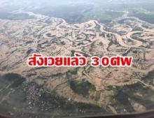 พิษโพดุล-คาจิกิ ถล่มไทย ล่าสุดสังเวยแล้ว 30 ศพ