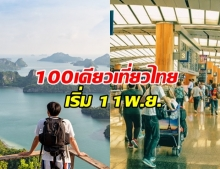 รัฐบาล แจ้งปชช.เตรียมลงทะเบียน 100 เดียวเที่ยวไทย เริ่ม 11 พ.ย. นี้