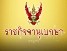 ประกาศกระทรวงมหาดไทย เรื่อง การเสียสัญชาติไทย