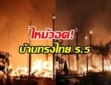 เหลือแต่ซาก! ไฟไหม้ บ้านทรงไทยไม้สัก สมัยร.5 วอดทั้งหลัง เผยสุดเสียดายมรดก