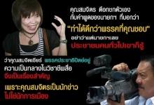 ศึกภาค2! ′ชูวิทย์′ ซัดกลับ′สมจิตต์′ อย่าเป็นเลยนักข่าว !