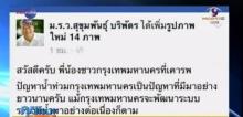 ผู้ว่าฯ กทม.โพสต์ FB แจงเหตุผลไปดูงานฮอลแลนด์ กลับถึงไทยบ่ายนี้