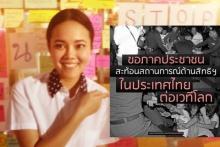 เดียร์ ถามศักดิ์ศรี สิทธิมนุษยชนไทย อยู่ตรงไหน?