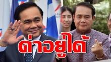ด่าอยู่ได้!! ไม่น่าเชื่อโพลคนไทยทั้งประเทศเกินครึ่งจะเลือกพรรคนี้หรอ?