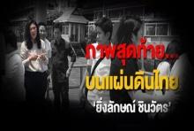 เปิดภาพสุดท้าย! 'ยิ่งลักษณ์ ชินวัตร' บนผืนแผ่นดินไทย