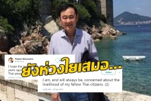 ทักษิณทวีตครบรอบ 11 ปี รัฐประหาร ยังห่วงใยความเป็นอยู่คนไทย