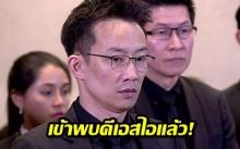 เข้าพบดีเอสไอ โอ๊คกับพวก รับทราบข้อกล่าวหาคดีฟอกเงินกรุงไทยแล้ว! พร้อมปฎิเสธทุกข้อกล่าวหา