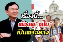 ทักษิณโชว์วิชั่น แนะวิธีชวนคนทั่วโลกมาเที่ยวไทย(คลิป)