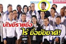 เลือกตั้ง 2562: ไร้ชื่อ ชัชชาติ ในผู้สมัครบัญชีรายชื่อ เพื่อไทย!!