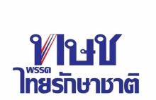 เผยเหตุผล พรรคไทยรักษาชาติ เสนอชื่อ ทูลกระหม่อมหญิงอุบลรัตนฯ