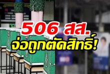 วุ่นหนัก! 506 ผู้สมัคร ส.ส. จ่อโดนตัดสิทธิ์ หลังคุณสมบัติไม่ผ่าน