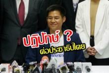 """ทำไมการกระทำของไทยรักษาชาติจึง """"เป็นปฏิปักษ์"""" ต่อประชาธิปไตยแบบไทย"""
