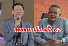 จตุพร บอก คนไทยต้องขอบคุณ ไพบูลย์ ชี้ช่องกฏหมาย เลือกตั้ง 62 (คลิป)