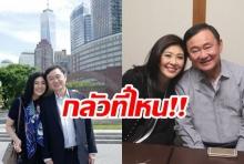 สองพี่น้อง แม้ว-ปู ควงแขนลั้ลลาฮ่องกง เมินข่าวสะพัดไทยขอส่งตัวผู้ร้ายข้ามแดน