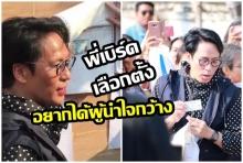 พี่เบิร์ด ธงไชย มาใช้สิทธิ์เลือกตั้ง อยากได้ผู้นำที่ใจกว้างและรักความเป็นไทย