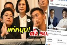 เผยผลโพล 92% หนุนเพื่อไทย-อนาคตใหม่ พรรคร่วม ตั้งรัฐบาลประชาธิปไตย!