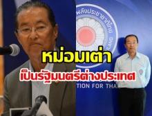 ชัดแล้ว! หม่อมเต่า เป็นรัฐมนตรีต่างประเทศ โควต้าพรรครวมพลังประชาชาติไทย