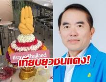 หมอวรงค์ อัดแรงกระทบ บางพรรคหนุนพานไหว้ครูล้อการเมือง ลั่นทำลายรากไทย!
