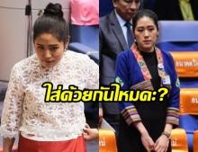 ชอบผ้าไทยมาตั้งแต่เด็ก ช่อ ชวน สส.หญิง พปชร. แต่งชุดประจำภาคเข้าสภา