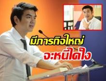 ปิยบุตร วอนหยุดมั่ว! ธนาธร ไม่หนีแน่นอน หากยังไม่บรรลุภารกิจ นายกประเทศไทย