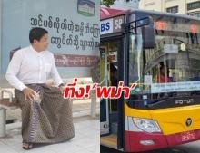 ชัชชาติ เดินสายทำบุญในพม่า ทึ่ง! บ้านเมืองเปลี่ยนไปมาก แทบไม่เหมือนเดิม
