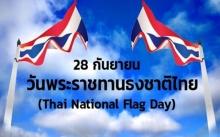 นายกฯเป็นประธานวันรำลึก 100 ปี ธงชาติไทย