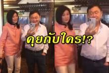 เรียกขวัญเพื่อไทย!! ปล่อยคลิป ทักษิณ ร้องเพลง ส่งพวกทิ้งพรรค ไปดีเถอะพี่อวยพร(คลิป)