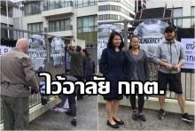 คนไทย ในนิวซีแลนด์ วางพวงหรีดไว้อาลัย กกต. หลังบัตรเลือกตั้ง เสียยกประเทศ!