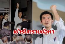 ประชาชนแห่ให้กำลังใจ 'ธนาธร' เข้ารับทราบข้อหา ม.116 'ชูสามนิ้ว' ก่อนเข้าพบตำรวจ