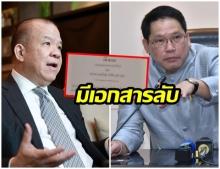 พิชัยแฉ! 'ลับมาก' ลายเช็น 'หน.พรรคพลังประชารัฐ' โผล่พัวพัน เงินกู้คดีกรุงไทย!