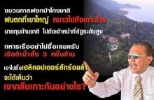 ′ชูวิทย์′ฟิวส์ขาด! ฉะแหลกซีรี่ย์กระบวนการ′ฟอกป่า-โกงชาติ′