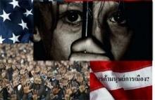 ไก่อูย้ำไม่สนรายงานค้ามนุษย์ จี้สหรัฐแจงผลประเมินต่อชาวโลก