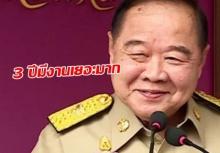 บิ๊กป้อม บอกภูมิใจ 3 ปี ทำงานหนักเพื่อชาติ-ปชช.