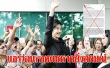 แชร์ว่อน!!! จดหมายจากยิ่งลักษณ์ พรรคเพื่อไทย ลั่น!! แชร์อาจโดนฟ้อง