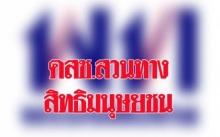 พรรคเพื่อไทยแถลงอัดรัฐบาล ประกาศสิทธิมนุษยชน สวนทางพฤติกรรมคสช.