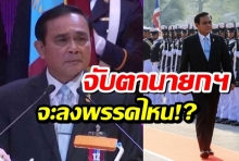"""เปิดตัว""""พล.อ.ประยุทธ์""""ชิงนายกฯ จับตาการเมืองไทยจะเกิดอะไรขึ้น?"""