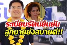 ความคืบหน้าไทยรักษาชาติ สุดเงียบเหงา-ระเบียบรัตน์ ลั่น ลูกชายยังอยู่ดี!