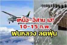 หวังลดฝุ่น!  สั่งบินทำฝนหลวง 10-15 ก.พ.นี้