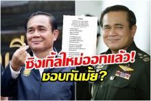 """'บิ๊กตู่'หายป่วยแล้ว! ปล่อยซิงเกิ้ลใหม่ """"วันใหม่""""ปลุกคนไทยอย่าให้ประเทศถูกทำร้าย"""