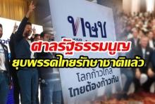 ศาล ตัดสิน! ยุบพรรคไทยรักษาชาติ ตัดสิทธิทางการเมือง 10 ปี