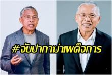 วัฒนา ชี้ การเมืองไทยแบ่งเป็นสามขั้ว หลังปชป. ไม่เอาบิ๊กตู่ ชวนคนไทยเลือกตั้ง เพื่อฆ่าเผด็จการ