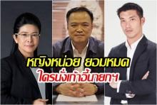 ลือสะพัด! เพื่อไทยยอมหมด ใช้เก้าอี้นายกฯ ล่อ ธนาธร-เสี่ยหนู รวม300เสียง หวังล้มบิ๊กตู่