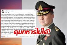 หมอเหรียญทอง ชี้! นักการเมือง ไม่มีบารมีพอ ที่จะมาคุมทหารได้