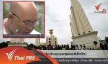 อาจารย์จุฬาฯเสียใจ กรณีไทยพีบีเอสสัมภาษณ์ เรื่อง 14นศ. จน กสท.สอบ และอาจถูกโทษปรับ