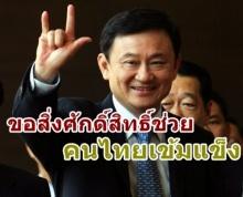 ทักษิณ อวยพรปีใหม่ ขอคนไทยเข้มแข็งฝ่าวิกฤตไปได้!!