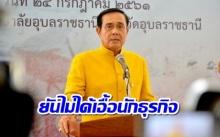 วอนคนไทยเข้าใจ 'บิ๊กตู่' ยัน สิ่งที่รัฐบาลทำไม่ได้เอื้อนักธุรกิจ