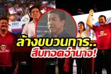 ชัชชาติ ปราศรัยกลางฝน อ้อนขอเพื่อไทยชนะล้างสืบทอดอำนาจ!