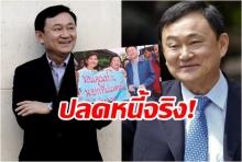 ความจริง! ทักษิณ ปลดแอกไทย จากหนี้ IMF หมดก่อนกำหนด หาเงินจากไหนไปดู!